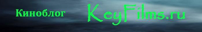 Киноблог KeyFilms.ru